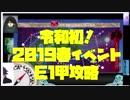 【艦これ】2019令和初イベント編 E1甲クリアまで  275