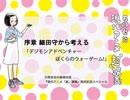 -序章 細田守から考える-『現代アニメ「超」講義』発売記念スペシャル