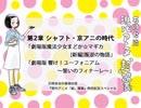 -第2章 シャフト・京アニの時代-『現代アニメ「超」講義』発売記念スペシャル