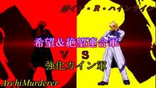 【MUGEN】希望&絶望連合軍VS強化カイン軍【PART12】