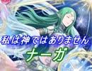 【FEヒーローズ】神階英雄 - 神竜王 ナーガ特集