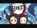 TVアニメ「鬼滅の刃」次回予告第八話