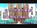 『第7話~第8話 私立Z学園の憂鬱-消費増税を凍結せよ!』消費増税反対botちゃんAJER2019.5.30(x)