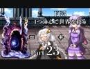 【FF5】4つの心で世界を救う Part 23【VOICEROID実況】
