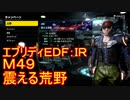 【EDF:IR】ハードでエブリディアイアンレイン!M49 震える荒野【実況】