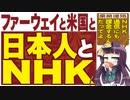 ファーウェイと米国と日本人とNHK