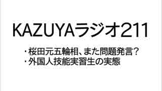 【KAZUYAラジオ211】桜田元五輪相、また問題発言?
