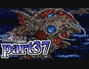 【FF4】暗黒を纏う戦士が光を求める物語【実況】 part37