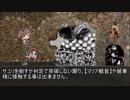 【クトゥルフ神話TRPG】つはもの達の「灰色の少女たち ~Fleurs Grises~」part7【リプレイ】