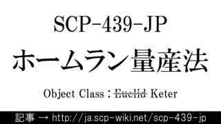 15秒でわかるSCP-439-JP