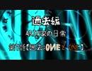【ARIA劇場】過去編:ARIA家の日常第7話【過去:OИEとONE】