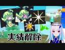 【鬼畜ゲー】リゼ皇女のエリィのアクション実績解除集