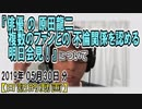 『俳優の原田龍二 複数のファンとの不倫関係を認める 明日会見』についてetc【日記的動画(2019年05月30日分)】[ 60/365 ]