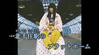 【ニコカラ】ハルノヒ《あいみょん》(On Vocal)+2