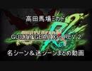 高田馬場ミカド GUILTY GEAR Xrd REV 2 名シーン&迷シーンまとめ動画
