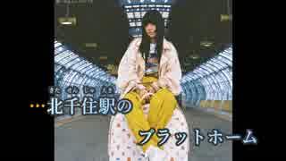 【ニコカラ】ハルノヒ《あいみょん》(Off Vocal)±0
