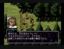 幻想水滸伝Ⅱを初見で実況プレイ78