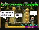 【マリオ攻略】スーパーマリオブラザーズUデラックス初見攻略【NintendoSwitch】