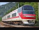 迷列車で行こう 名鉄車両編 第5回 名鉄の伝統!受け継がれてきたミュージックホーン 後編 リメイクVer.