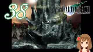 【実況】ファイナルファンタジーVII の実況をするよ✩✻ 参拾八番魔晄炉 【PC版/インターナショナル】
