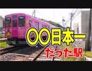 【鉄道豆知識】かつて「〇〇日本一」だった駅・・今は… #13