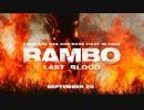 映画『Rambo: Last Blood』特報