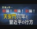 【討論】天安門30年と習近平の行方[桜R1/6/1]