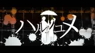 ハルノユメ / flower