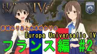 【iM@S架空戦記】赤城みりあと水本ゆかりの Europa Universalis IV フランス編 #002