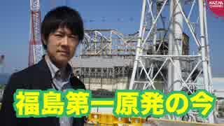 震災、原発事故から8年…福島第一原発の今