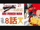 【海外の反応 アニメ】 ワンパンマン 8話 One Punch Man ep 8 怪人のちから アニメリアクション