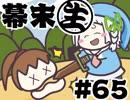 第24位:[会員専用]幕末生 第65回(モリコの伝説&舌音サカ)