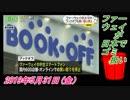 23すまたん、ファーウェイが日本でゴミ扱い。菜々子の独り言 2019年5月31日(金)