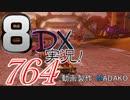 初日から始める!日刊マリオカート8DX実況プレイ764日目