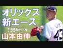 山本由伸 ブルペン投球  オリックス対ロッテ(2019 0226)