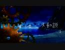 【遊戯王UTAU】ブルーノとアンチノミーで「天動説」