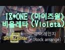 IZ*ONE (아이즈원) - 비올레타 (Violeta) Rock arrange