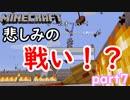 【マイクラ】闘技場で決闘したら悲惨な結果に・・・ フククラpart7