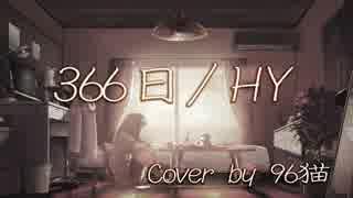【96猫】366日(HY)/Cover