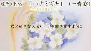 【アコギ多重録音ver.】「ハナミズキ」(一青窈)  椋子×hiro'【歌ってみた】