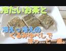 冷たい緑茶によく合うんです  ( ^^) _U~~ 黒ゴマの風味が香ばしい♪サイリウムでくるみゆべし風くるみ餅