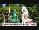 【ボイロ車載】日本観光めい所の旅 Part9 ヒトガタとバブリーなお寺