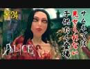 【ALICE MADNESS RETURNS 】 グロすぎてサムネでは使用できないチルドレン登場!! Part24