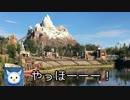ゼロ君が行く!フロリダ ディズニーワールド Part.7 (アニマルキングダム②)