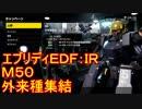 【EDF:IR】ハードでエブリディアイアンレイン!M50 外来種集結【実況】