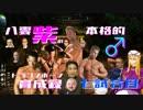 【Skyrim】八雲紫の本格的♂ドラゴンボーン with 稲川淳二 育成録 7試合目