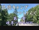 北陸キャンプつぅりんぐ#1【岐阜~ひるがの】