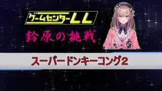 ゲームセンターLL 鈴原るるの挑戦 「スーパードンキーコング2」 #01