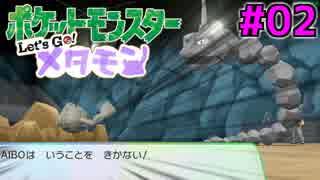 【実況】ポケットモンスター Let's Go! メタモン #02
