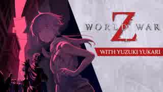 【World War Z】番外編【結月ゆかり実況プレイ】